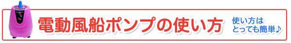 空気風船用・電動ブロアーの使い方(プッシュオン送風)