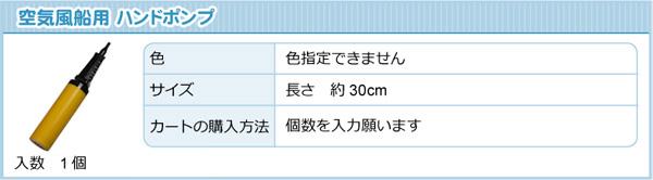 ハンドポンプ商品情報