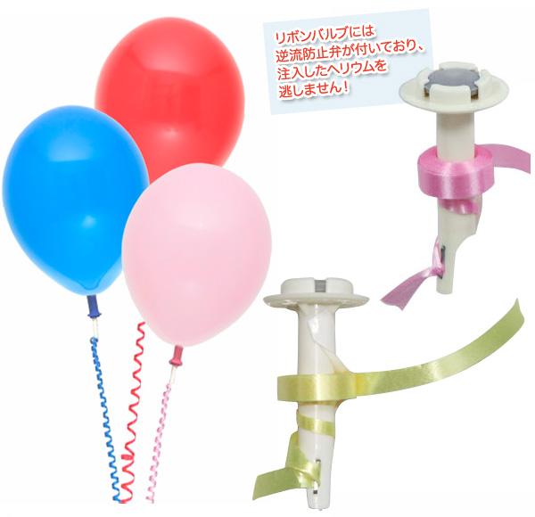 リボンバルブ仕様のヘリウムバルーン