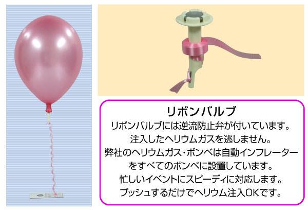 リボンバルブ仕様ヘリウムバルーンの完成イメージ