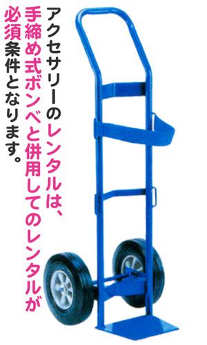 2輪ハンドトラック(ヘリウムガス・ボンベ運搬用カート)【レンタル商品】