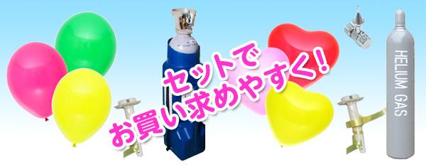 忙しいイベントに対応!ヘリウム風船バルブキット!