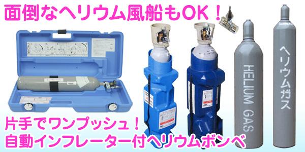 ヘリウムガス・ボンベレンタルの通信販売