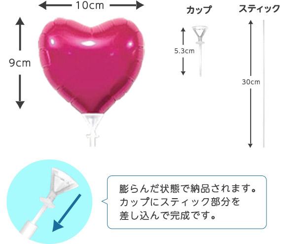 4インチ(10cm)スタンプ風船・名入れ ハート