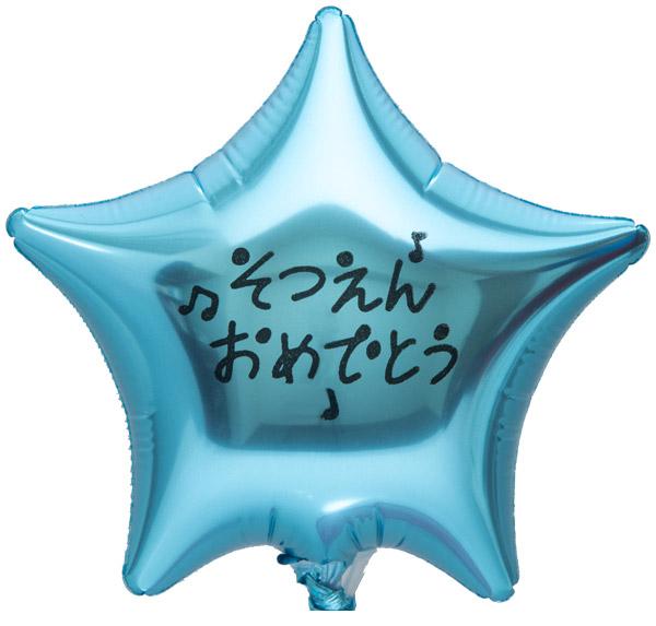 4インチ(10cm)スタンプ風船・名入れ 星